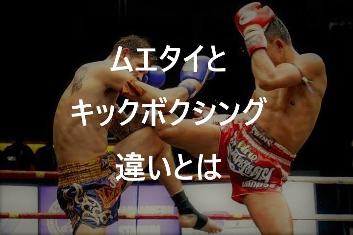【保存版】タイ人が納得したムエタイとキックボクシングの違いとは