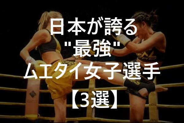 【驚愕】ホントに女の子!?日本が誇る最強ムエタイ女子選手【3選】