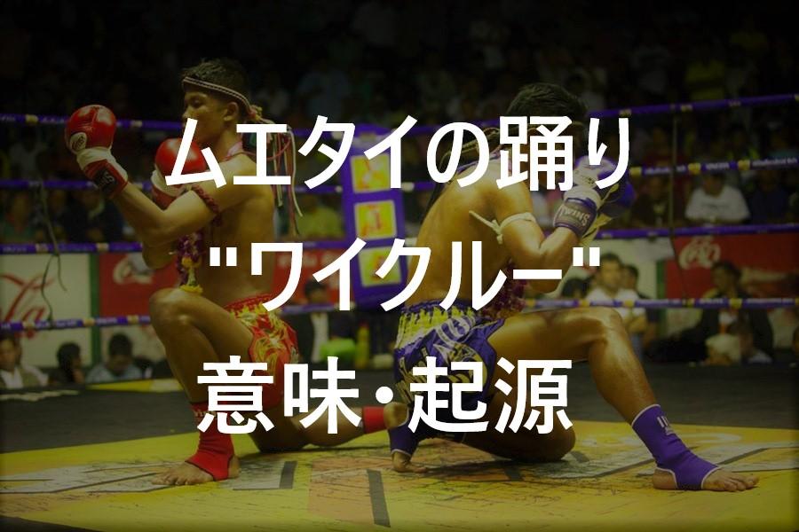 """ムエタイの踊り""""ワイクルー""""には大切な意味があった!【解説】"""